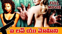 I LOVE U MOHINI | TELUGU FULL LENGTH MOVIE | TELUGU MOVIE ZONE