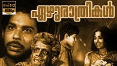 Ezhu Rathrikal | Malayalam Movie HD