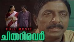 Chithariyavar Malayalam Movies | Super Hit Comedy Movie | Sreenivasan | Maya Maushmi