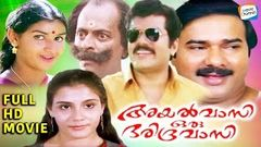Ayalvaasi Oru Daridravaasi Full Movie | Malayalam Comedy Movie | Priyadarshan Movies | Mukesh Lizi