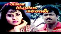 Summa Irunga Machan | Pandiarajan, Sangavi | Full Length Comedy Tamil Movie