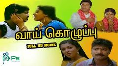 Vaai Kozhupu | வாய் கொழுப்பு | Tamil Comedy Movie | Pandirajan , Gouthami | Tamil Online Movies HD