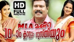 MLA Mani Patham Classum Gusthiyum Full Movie HD