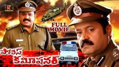 POLICE COMMISIONER | TELUGU FULL MOVIE | SURESH GOPI | TELUGU CINEMA CLUB