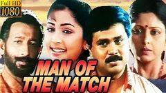 Man Of The Match | Biju Menon, Shiju, Ratheesh, Indrans | Malayalam Comedy Movie | Film Library