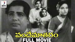 Vande Mataram Telugu Full Movie | Chittor V. Nagaiah | Kanchanamala | Telugu Hit Movies | Divya Media