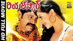 Real Star Srihari Real Star Telugu Full Movie | Srihari, Hamsa Nandini, Dharmavarapu, Naresh | MTV