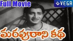 MARUPURANI KATHA Telugu Full Length Movie Krishna, ChandraMohan