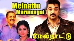Melnaattu Marumagal | Full Tamil Movie | Sivakumar , Kamal Haasan | HD