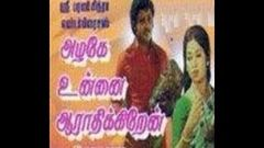 Azhage Unnai Aarathikkiren - Tamil Full Movie