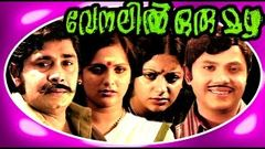 venalil oru mazha a superhit malayalam old movie in hd quality