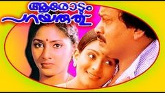 Malayalam Hit Full Movie | AARODUM PARAYARUTHU | Shankar, Rohini & Unnimary