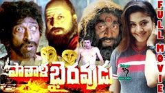 PATHALA BHAIRAVUDU | TELUGU FULL MOVIE | JYOTHIKA | BENTLEY MITCHUM | PRAKASH RAJ | TELUGU CINE CAFE
