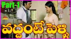 Vaddante Pelli - Telugu Full Length Movie Part - 1 - Bhagyarara, Oorvasi