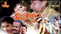 Ina (ഇണ) Malayalam Full Movie | Best Romantic Movie | 720p HD | Karan, Devi - I V SASI