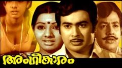 ANGEEKAARAM | Malayalam Black & White Full Movie | Vincent & Sridevi