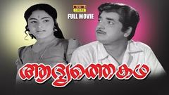 Malayalam Full Movie PRAVAHAM | HD Full Movie | | Malayalam Movies