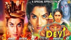 {Devi }Tamil Super Hit Divotional Full Movie HD, Amman Bakthi Padam HD,