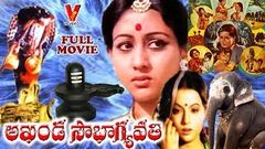 AKANDA SOWBAGYAVATHI | TELUGU DEVOTIONAL FULL MOVIE | V9 VIDEOS