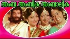 Amba Ambika Ambalika | Malayalam Evergreen Full Movie | Jose Prakash & Sreevidya