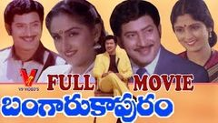 BANGARU KAPURAM | FULL LENGTH TELUGU MOVIE | KRISHNA | JAYAPRADHA | JAYASUDHA | V9 VIDEOS