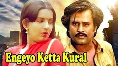 Enkeyo Ketta Kural | Full Tamil Movie | Rajinikanth, Ambika, Radha | Full HD