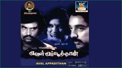 Aval Appadithan tamil full movie