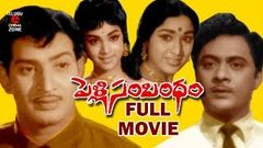 PELLI SAMBANDHAM | TELUGU FULL MOVIE | KRISHNA | KRISHNAM RAJU | VANI SRI | TELUGU CINEMA ZONE