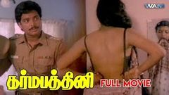 Dharma Pathini Tamil Full Movie | Karthik | Jeevitha | Ilaiyaraaja | Ameerjan |