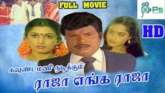 Raja Enga Raja | ராஜா எங்க ராஜா | Ramyakrishnan , Discoshanthi | Full Comedy Movie