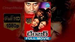 Danger Full Movie - Allari Naresh | Sairam Shankar | Abhishek | Swathi | Shireen