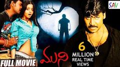 Raghava Lawrence - ముని Telugu Super Hit Horror Full Movie - Vedhika, Rajkiran EXCLUSIVE