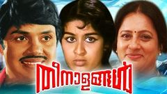Malayalam Full Movie HD 2016 Upload Releases Theenaalangal Jayan | sheela