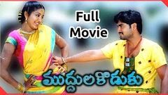 Muddula Koduku Full Length Telugu Movie | Ravi Krishana, Gopika | Latest Telugu Movies