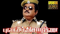 Honest Raj | Full Movie | Vijayakanth Gouthami Aamani