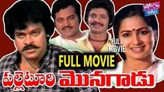 Palletoori Monagadu Telugu Full Movie | Chiranjeevi, Radhika | YOYO Cine Talkies
