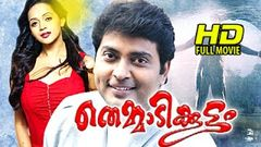 Malayalam Full Movie 2015 | Themmadikkoottam | Narain And Bhavana | Latest Malayalam Movies