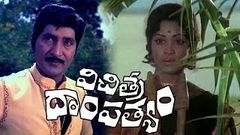 Vichitra Dampatyam Full Length Telugu Movie | Shoban Babu II Vijaya Nirmala II Savithri