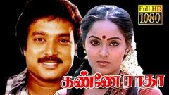 Kanne Radha Tamil Full Movie | Karthik | Radha | Vanitha | Ilaiyaraaja | Pyramid Movies