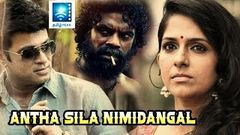 Antha Sila Nimidangal | Tamil Full Movie