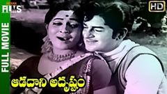 Aadadani Adrustam Telugu Full Movie | Chalam | Girija | Ramakrishna | Indian Films