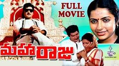 MAHARAJU | TELUGU FULL MOVIE | SOBHAN BABU | SUHASINI | SWAPNA | TELUGU MOVIE CAFE