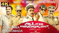 Tamil new movie 2015 Releases BUSINESSMAN HD| New Releases Tamil Movie