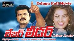 Labour Leader Telugu Full Movie - Sarath Kumar Meena