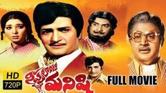 Nippulanti Manishi Full Length Telugu Movie NTR Satyanarayana Latha Sethupathi