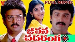 JEEVANA CHADARANGAM | TELUGU FULL MOVIE | SURESH | SITARA | V9 VIDEOS