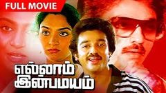 Tamil Action Movie | Ellam Inbamayam | Tamil Old Super Hit Movie | Ft Kamal Hassan, Madhavi