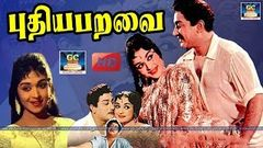 புதியபறவை திரைப்படம் | Puthiya Paravai Full Movie HD | Sivaji, Saroji Devi | SuperHit | GoldenCinema