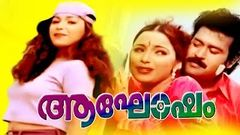 AAGHOSHAM | Malayalam Hit Full Movie | Madhu & Manoj K Jayan