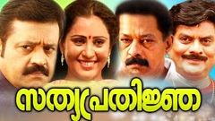 Malayalam Full Movie - SATHYAPRATHINJA